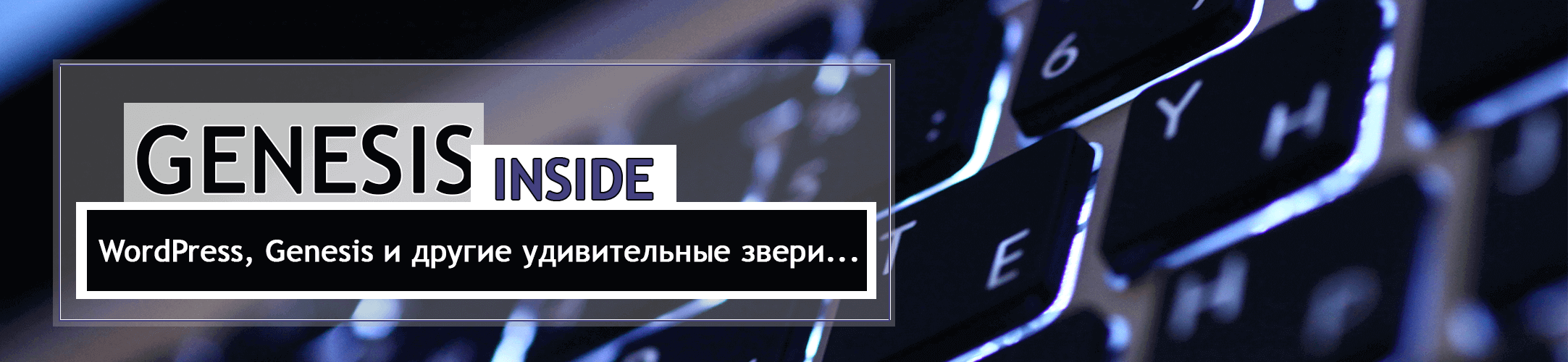 GenesisInside.Ru